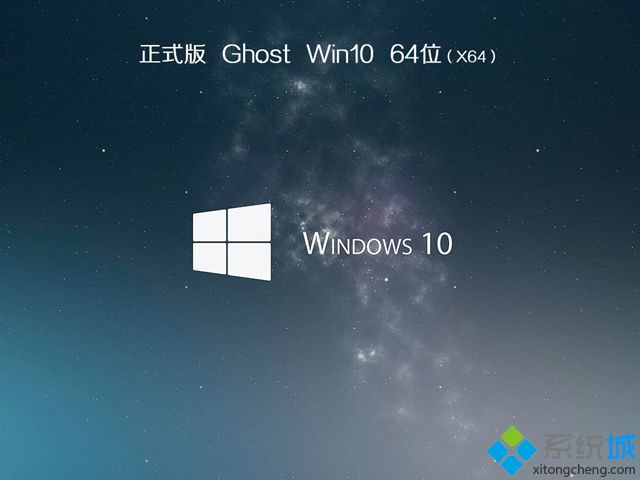 Ghost win10 64位中文正式版