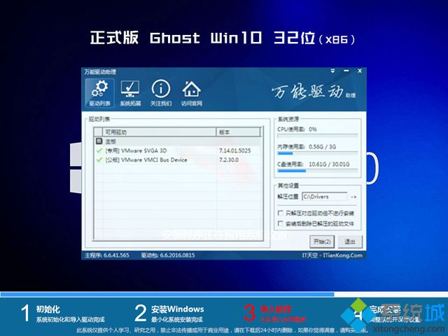 Ghost win10 32位官方镜像下载