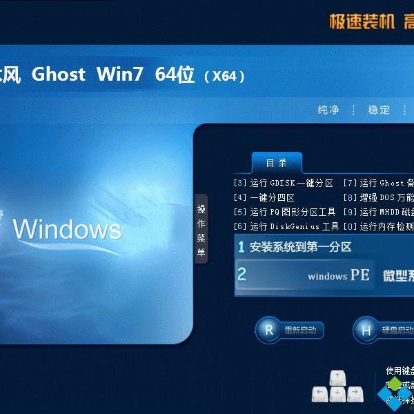 Ghost win7 64位万能装机 雨林木风版
