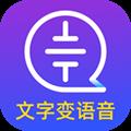 文字转语音大师 1.0 安卓版