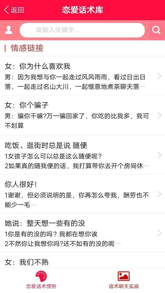 恋爱话术库app破解版图3