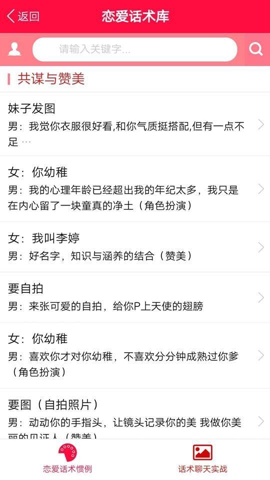 恋爱话术库app破解版图2