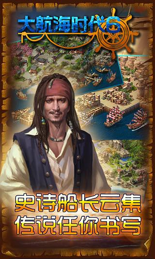 大航海时代6手游正式版图3