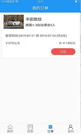 北汽租车手机版 1.0 安卓版图3