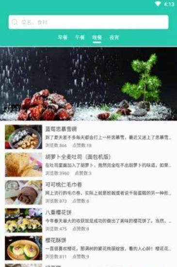 香肠菜谱手机版图1