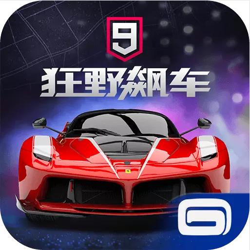 狂野飙车9竞速传奇ios苹果版 1.3.7