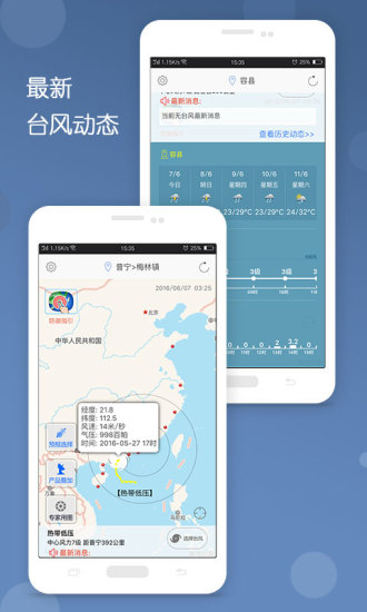 台风预报app 2.1 官方正式版图2