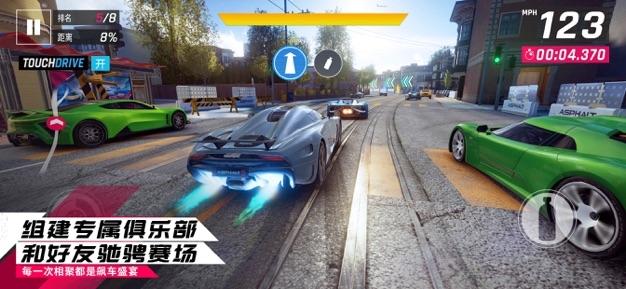狂野飙车9竞速传奇ios苹果版 1.3.7图3