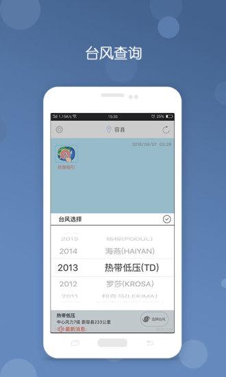 台风预报app 2.1 官方正式版图4