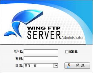 Wing FTP Server激活版 6.1.5 中文版