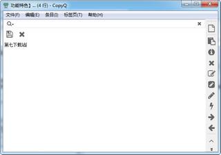 CopyQ绿色版 3.9.2