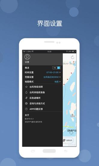 台风预报app 2.1 官方正式版图5