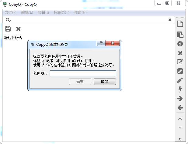 CopyQ汉化版 3.9.2图1