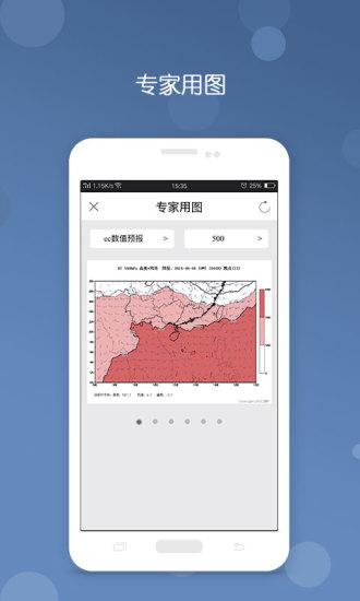 台风预报app 2.1 官方正式版图3