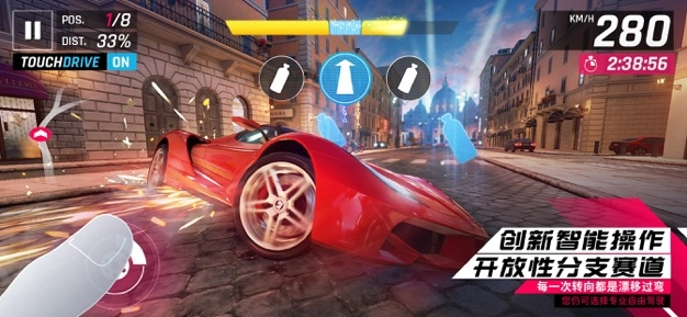 狂野飙车9竞速传奇ios苹果版 1.3.7图4
