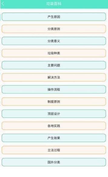 学习垃圾分类图2