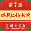 现代汉语词典手机客户端v5.5.8