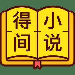 得间免费小说app