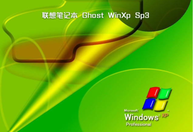 联想Lenovo笔记本ghost xp sp3稳定优化版V2018.08