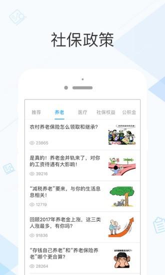 社保掌上通app v2.0.9 苹果版图1