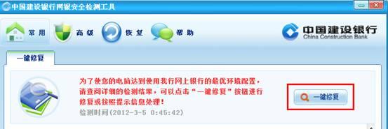中国建设银行E路护航下载网银安全组件 v1.0.8.7 正式版图2