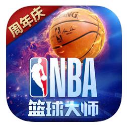 NBA篮球大师iPhone/iPad官方最新版v1.11.1