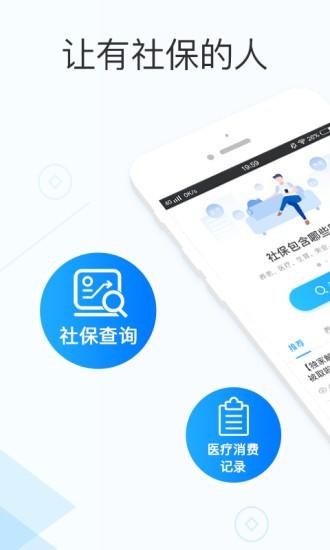社保掌上通app v2.0.9 苹果版图5