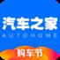 汽车之家iOS官方版iPhone/iPad下载 v9.6.5