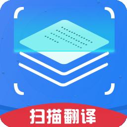 扫描翻译软件 3.1.1 安卓版