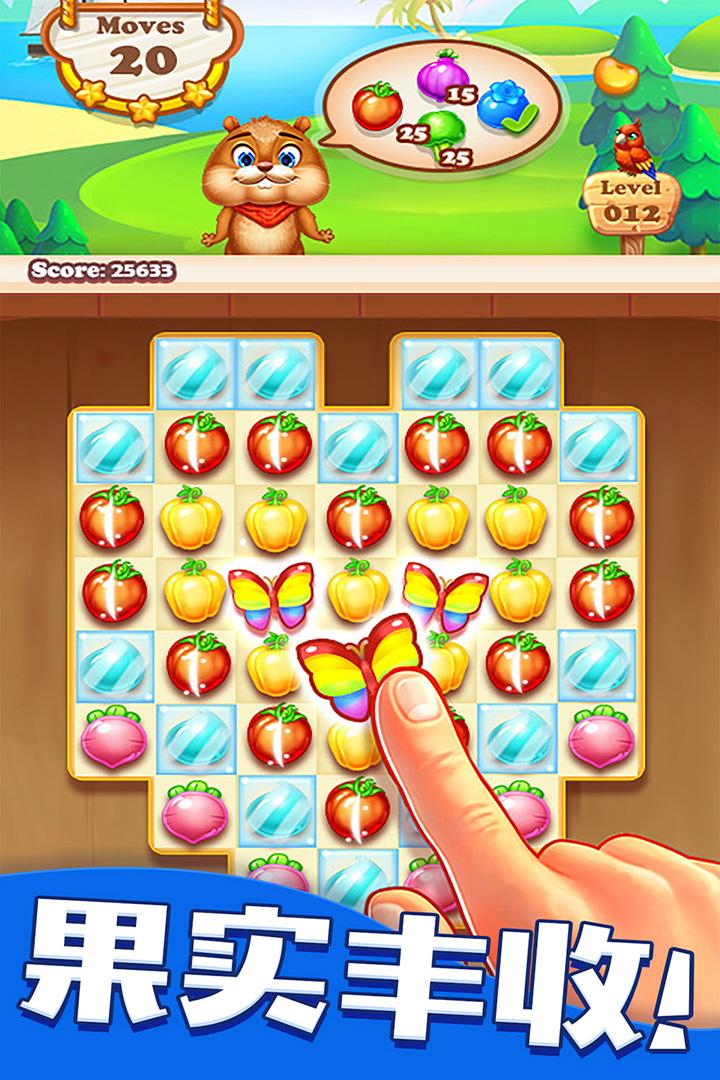 欢乐水果消消乐游戏图1