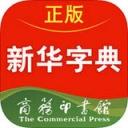 新华字典iOS官方版