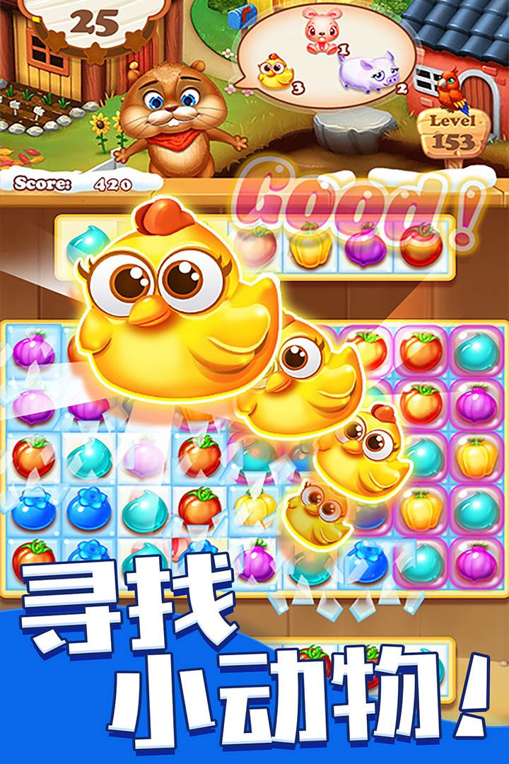 欢乐水果消消乐游戏新春版图片1