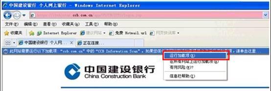 中国建设银行E路护航下载网银安全组件 v1.0.8.7 正式版图3