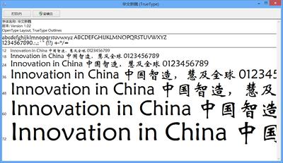 华文新魏字体 v1.0 官方最新版图1