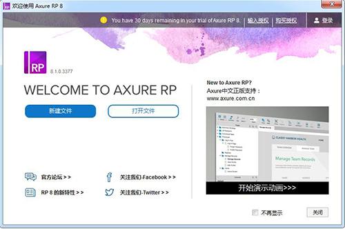 Axure官方中文版图3