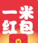 一米红包app