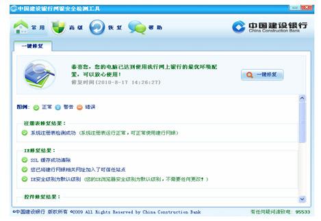 中国建设银行E路护航下载网银安全组件 v1.0.8.7 正式版图1