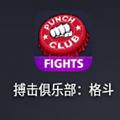 搏击俱乐部格斗 1.1 安卓版