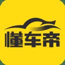 懂车帝iPhone官方最新版v3.9.2