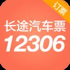 12306汽车票app v5.1.2