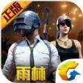 绝地求生刺激战场iOS/iPhone版v0.9.5最新版(update 8.7)