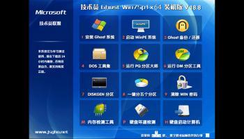 技术员联盟 GHOST WIN7 SP1 X64 游戏体验版 V2018.08 (64位)