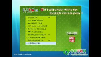 萝卜家园GHOST WIN10 X64 正式优化版 V2018.08(64位)