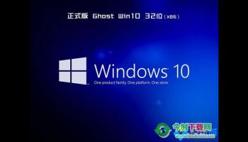 Ghost win10 32位旗舰免费版V2018.08