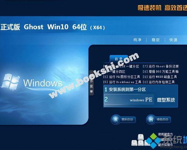 Ghost win10 64位最新官方旗舰版