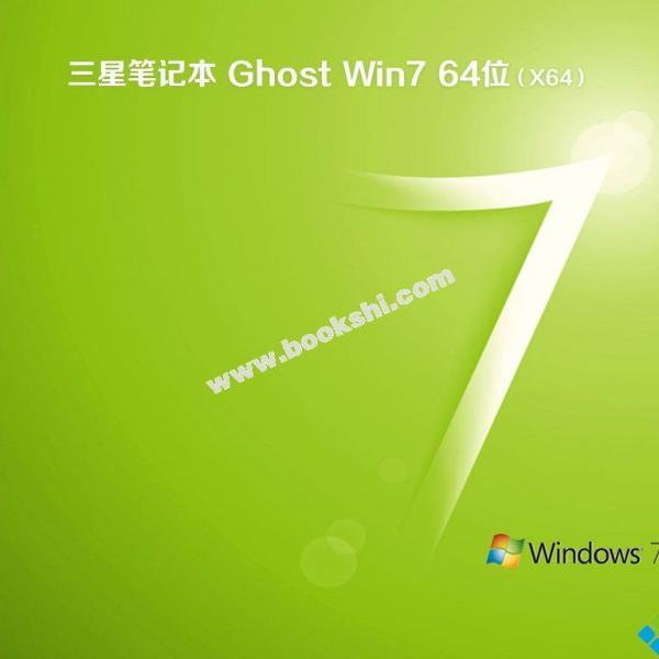 三星笔记本Ghost Win7 x64官方旗舰版