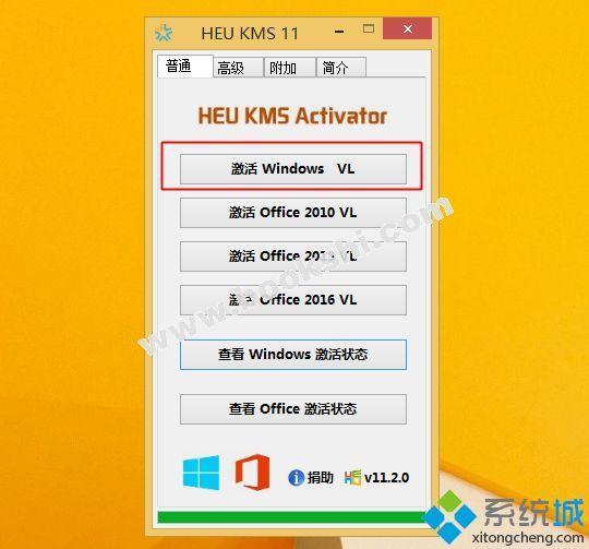 win8一键激活工具下载 windows8.1专业版激活工具heu kms v11.2