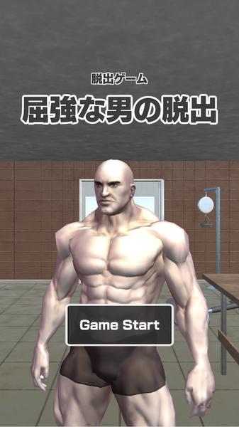 猛男逃脱游戏中文汉化版图片1