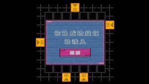 网络脉冲游戏图1