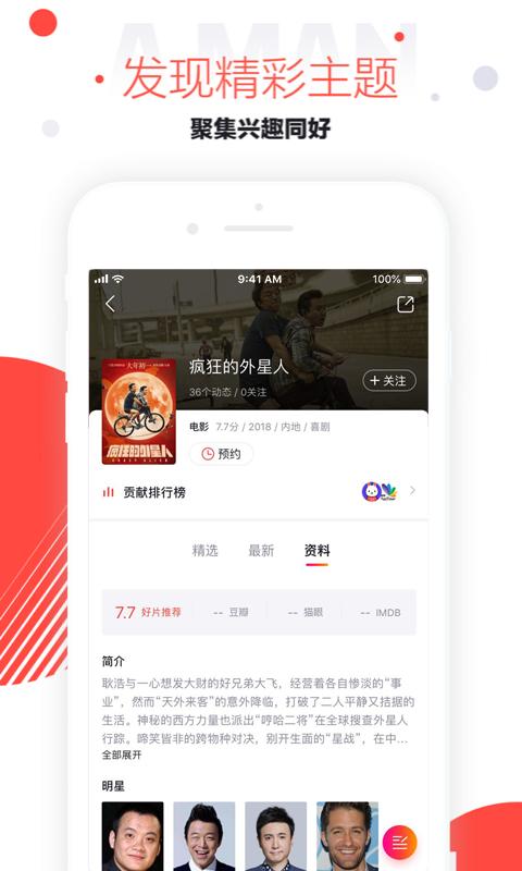 速看视频app官方版图片1
